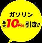 ガソリン最大10円/L引き