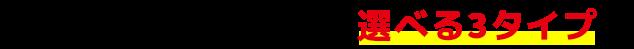 MIHARAカーリースは選べる3タイプ!